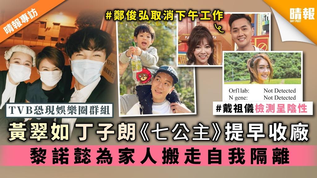 【TVB恐現娛樂圈群組】黃翠如丁子朗《七公主》提早收廠 黎諾懿為家人搬走自我隔離