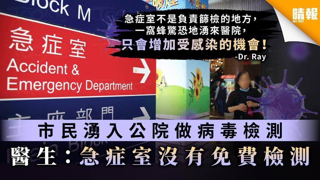 【病毒檢測】市民湧入公院做病毒檢測 急症室醫生:急症室沒有免費檢測