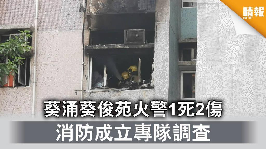 【奪命三級火】葵涌葵俊苑火警1死2傷 消防成立專隊調查