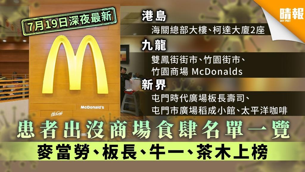 【新冠肺炎】患者出沒商場食肆名單一覽 麥當勞、板長、牛一、茶木上榜【7月19日深夜最新】