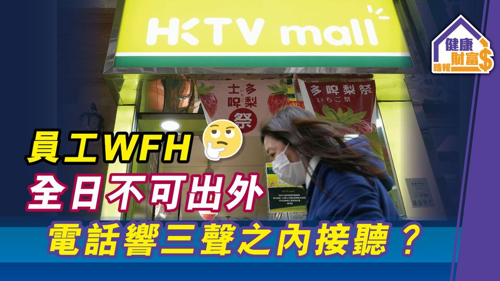 員工WFH全日不可出外 電話響三聲之內接聽?