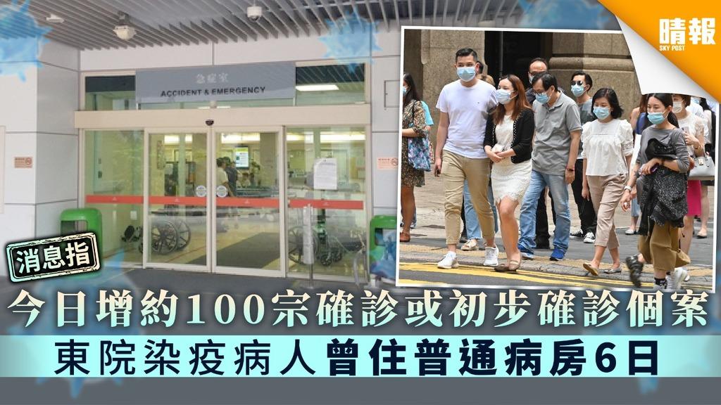【新冠肺炎.消息】今日增約100宗確診或初步確診個案 東院染疫病人曾住普通病房6日