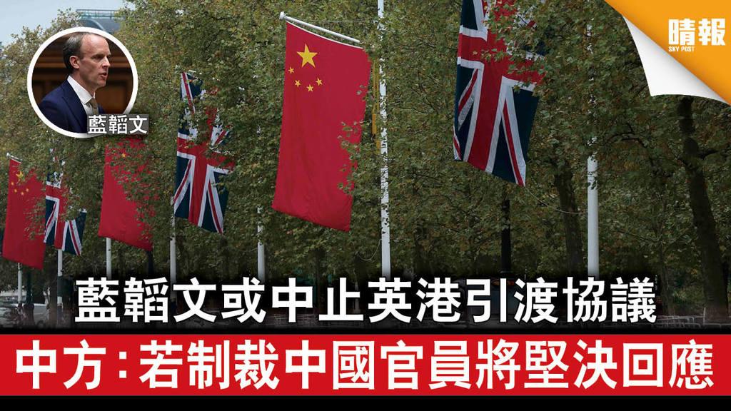【港區國安法】藍韜文或中止英港引渡協議 中方:若制裁中國官員將堅決回應