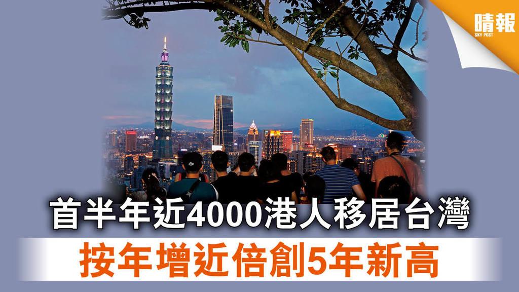 【移民潮】首半年近4000港人移居台灣 按年增近倍創5年新高