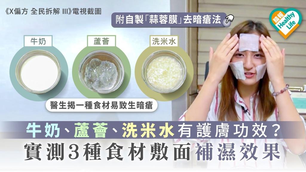 【食材敷面】牛奶、蘆薈、洗米水有護膚功效? 實測3種食材敷面補濕效果