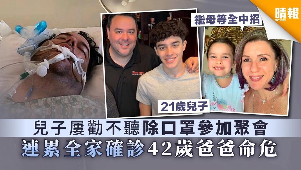 【新冠肺炎】兒子屢勸不聽除口罩參加聚會 連累全家確診42歲爸爸命危