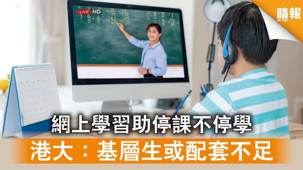 【網上教學】網上學習助停課不停學 港大:基層生或配套不足