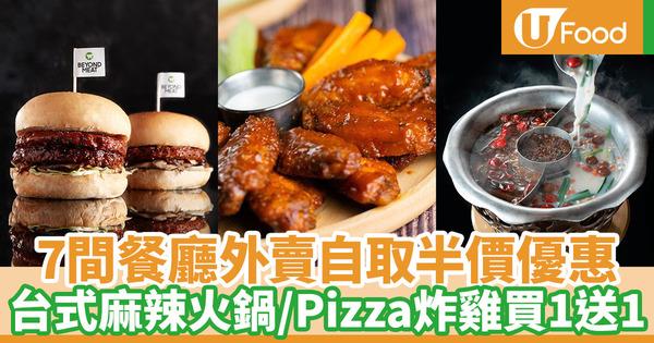 【外賣優惠】餐廳半價外賣自取優惠 炸雞Pizza買一送一/麻辣火鍋/素食/意粉
