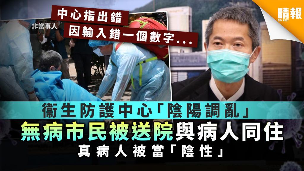 【新冠肺炎】衞生防護中心「陰陽調亂」 無病市民被送院與病人同住