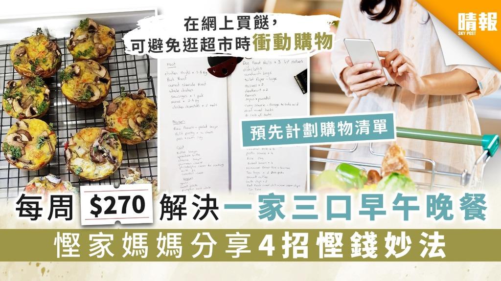 【持家有道】每周$270解決一家三口早午晚餐 慳家媽媽分享4招慳錢妙法