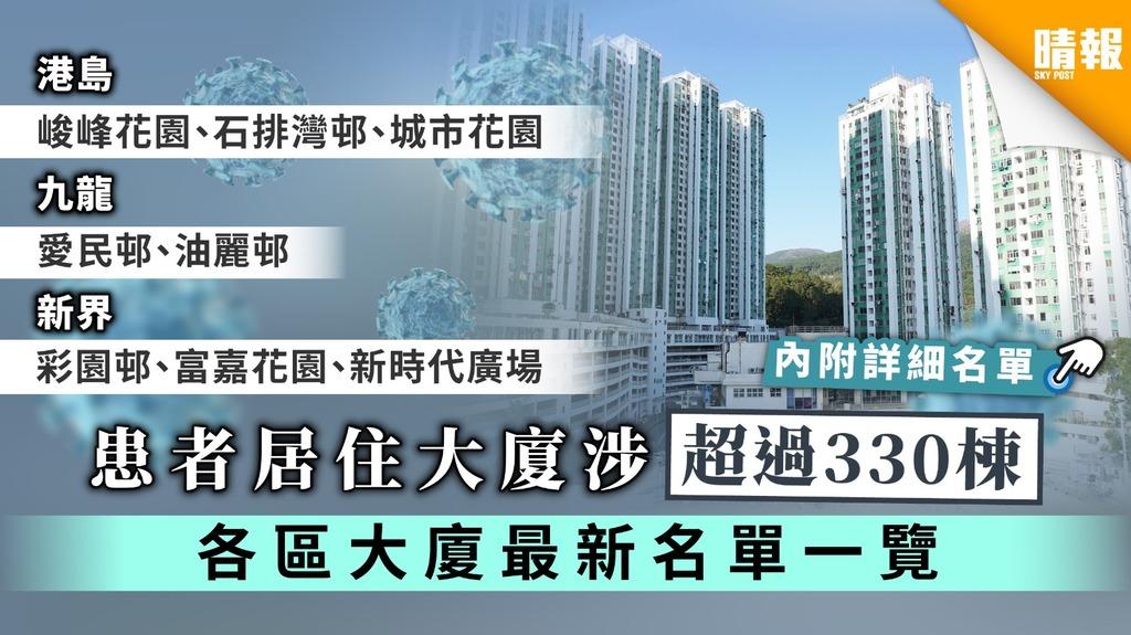 【新冠肺炎】患者居住大廈涉超過330棟 各區大廈最新名單一覽