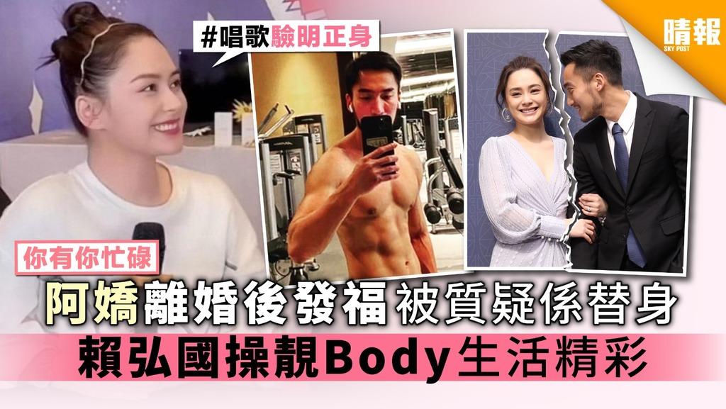 【你有你忙碌】阿嬌離婚後發福被質疑係替身 賴弘國操靚Body生活精彩