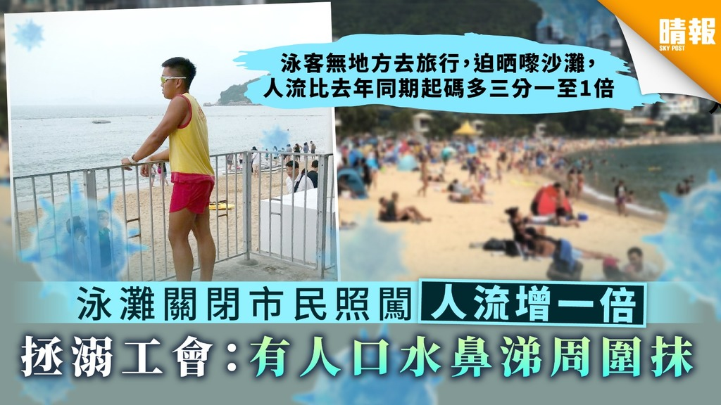 【泳灘播毒】泳灘關閉市民照闖人流增一倍 拯溺工會:有人口水鼻涕周圍抹