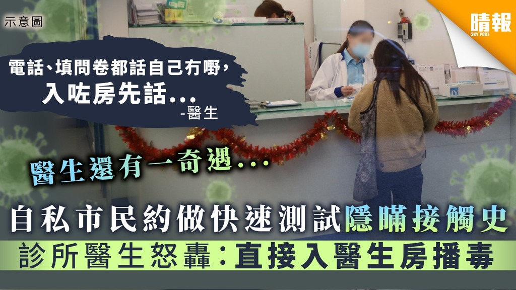 【病毒檢測】自私市民約做快速測試隱瞞接觸史 診所醫生怒轟:直接入醫生房播毒
