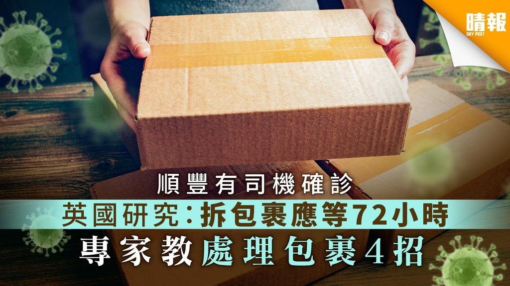【新冠肺炎】順豐有司機確診 英國研究:拆包裹應等72小時 專家教處理包裹4招
