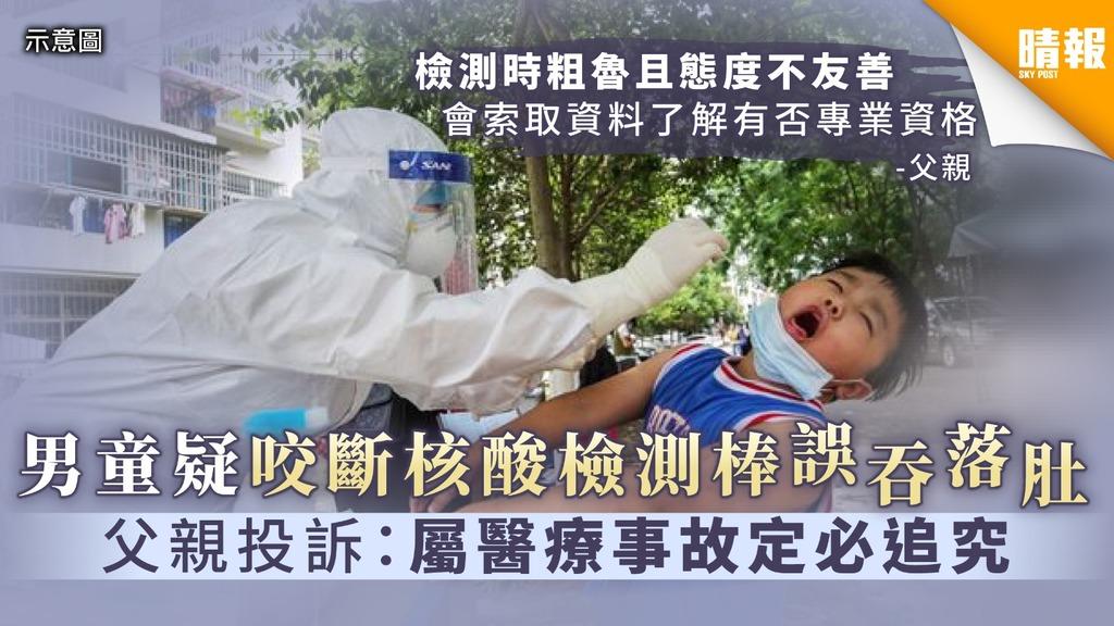 【新冠肺炎】澳門男童疑咬斷核酸檢測棒誤吞落肚 父親投訴:屬醫療事故定必追究