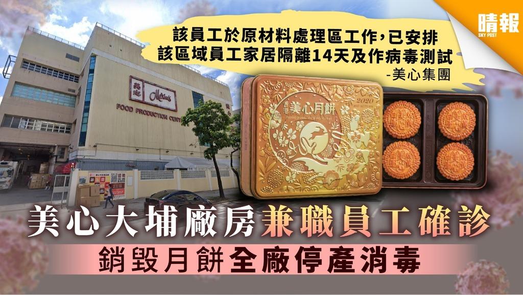 【新冠肺炎】美心大埔廠房兼職員工確診 銷毀月餅全廠停產消毒