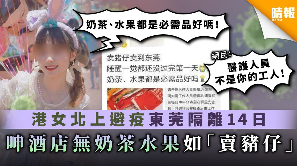 【新冠肺炎】港女北上避疫東莞隔離14日 呻酒店無奶茶水果如「賣豬仔」