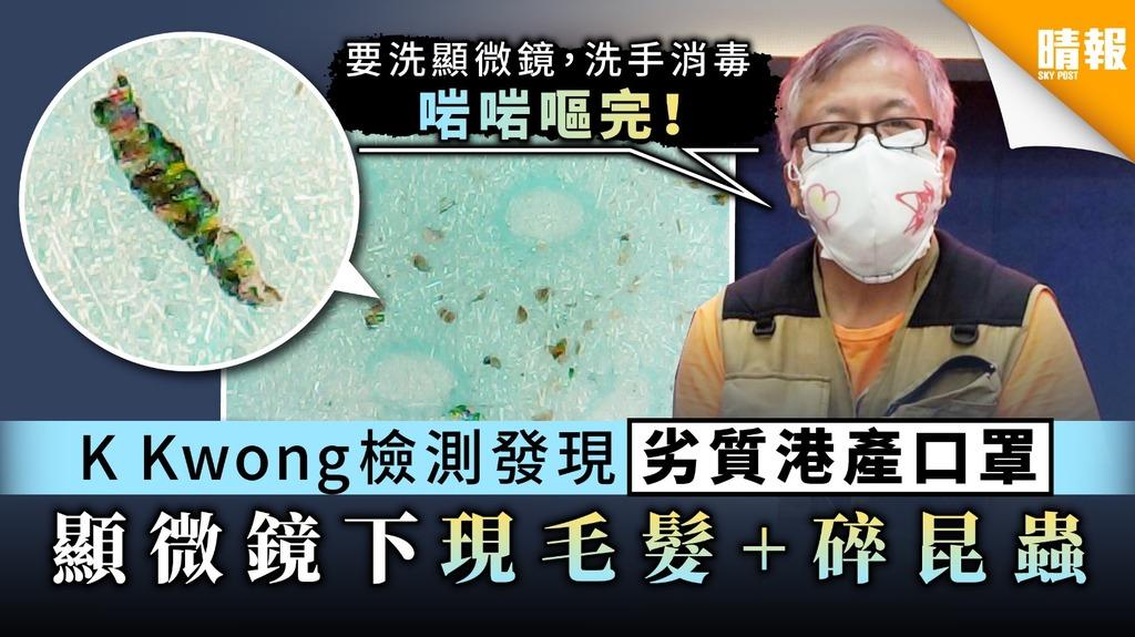【本地口罩】K kwong檢測發現劣質港產口罩 顯微鏡下現毛髮+碎昆蟲