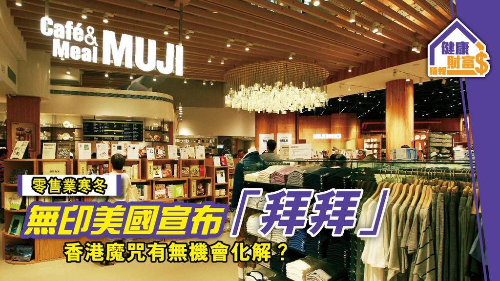 【零售業寒冬】無印美國宣布「拜拜」 香港魔咒有無機會化解?