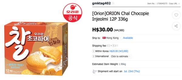 ORION黃豆麻糬夾心批