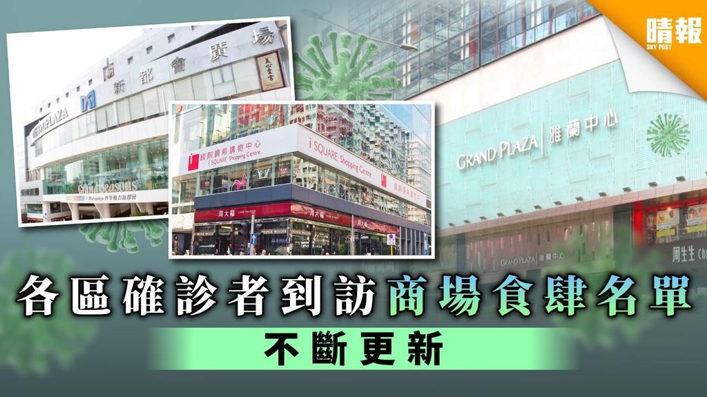【患者行蹤】本港第三波疫情 各區確診者到訪商場食肆名單【不斷更新】