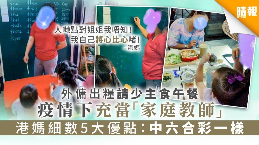 【家有好姐姐】外傭出糧請少主食午餐 疫情下充當「家庭教師」 港媽細數5大優點:中六合彩一樣