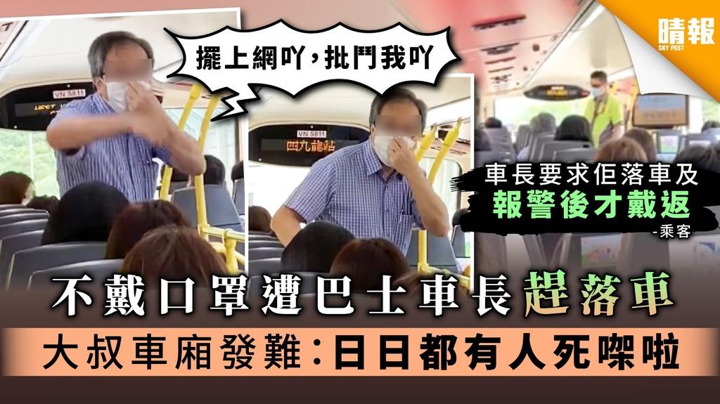 【無品乘客】不戴口罩遭巴士車長趕落車 大叔車廂發難:日日都有人死㗎啦