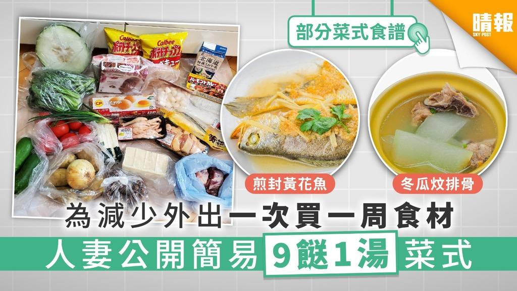 【留家抗疫】為減少外出一次買一周食材 人妻公開簡易9餸1湯菜式