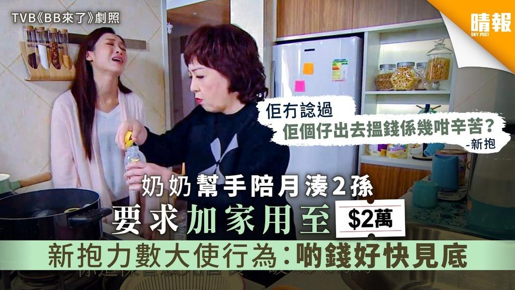 【婆媳關係】奶奶幫手陪月湊2孫 要求加家用至$2萬 新抱力數大使行為:啲錢好快見底