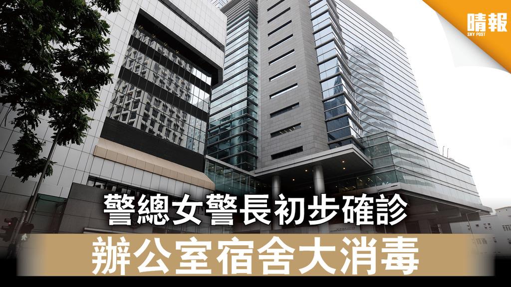 【新冠肺炎】警總女警長初步確診 辦公室宿舍大消毒