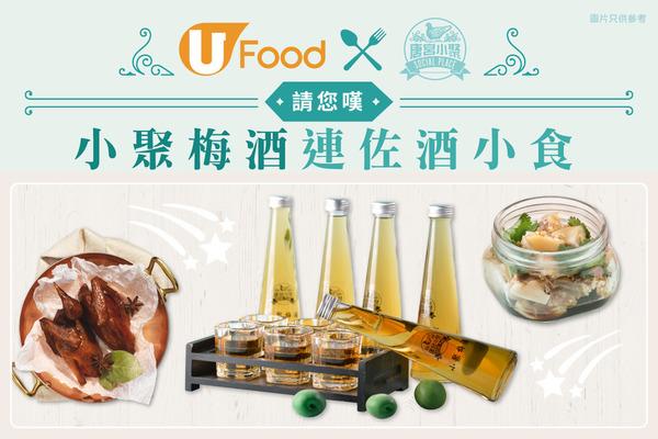 U Food X 唐宮小聚 請您嘆小聚梅酒連佐酒小食
