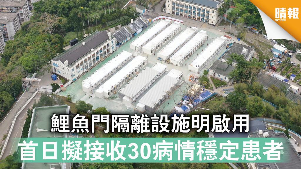 【新冠肺炎】鯉魚門隔離設施明啟用 首日擬接收30病情穩定患者