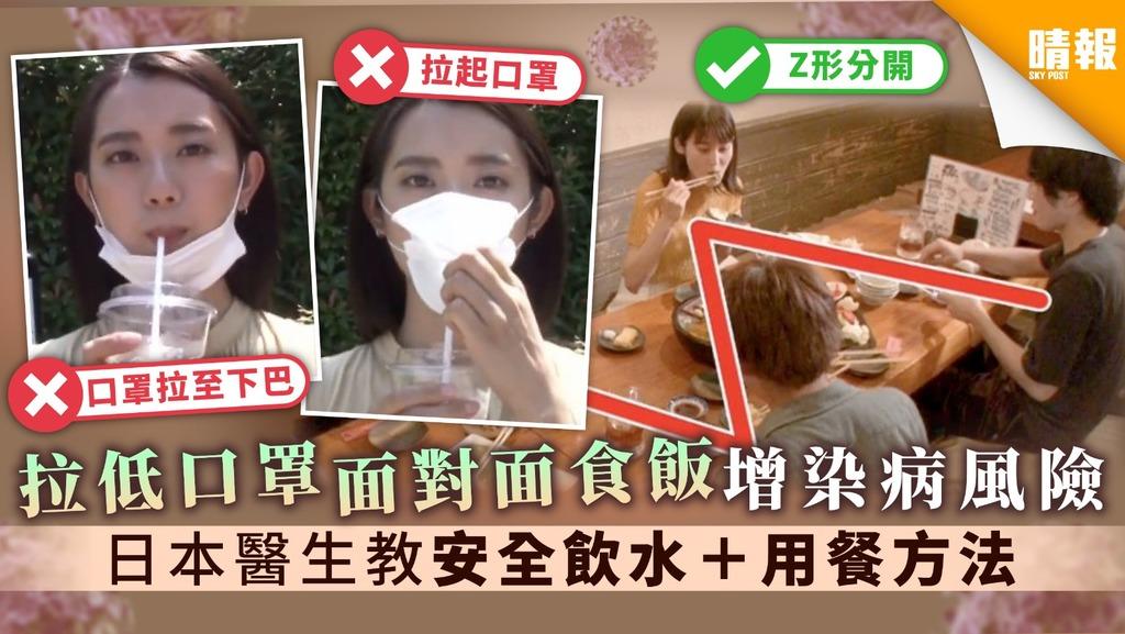 【防疫攻略】拉低口罩面對面食飯增染病風險 日本醫生教安全飲水+用餐方法