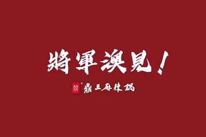 【將軍澳美食】鼎王麻辣鍋第二分店即將開幕!將軍澳都食到招牌麻辣鴨血/酸菜白肉鍋