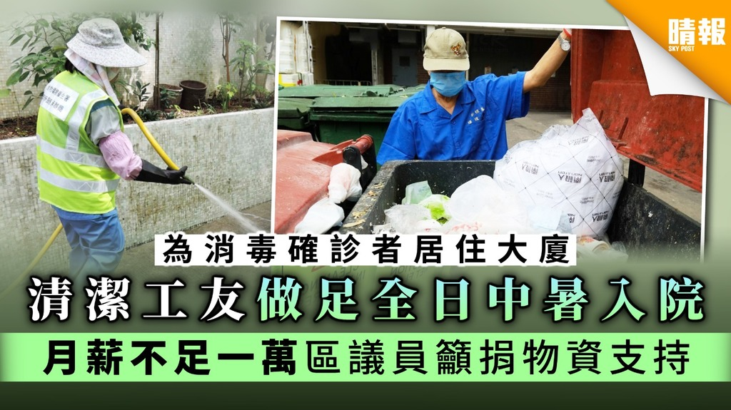 【勞工悲歌】為消毒確診者居住大廈 清潔工友做足全日中暑入院 月薪不足一萬 區議員籲捐物資支持