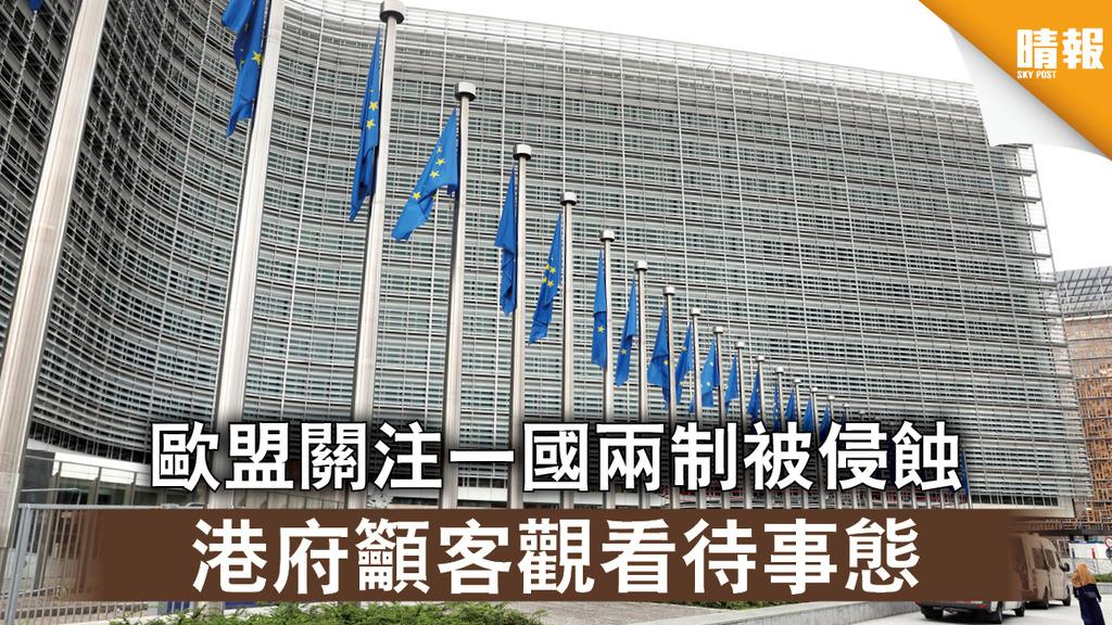 【港區國安法】歐盟關注一國兩制被侵蝕 港府籲客觀看待事態
