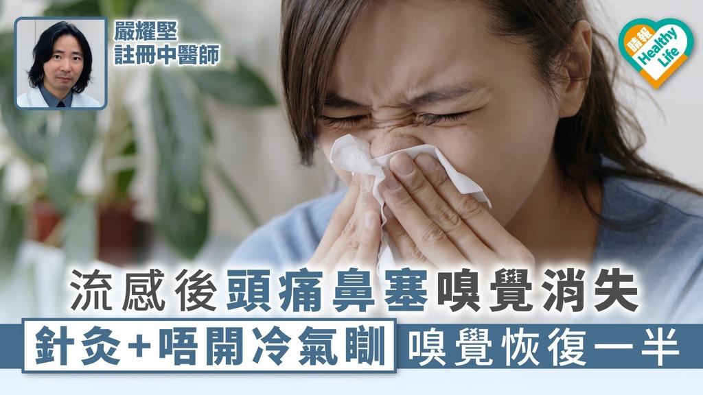 流感後頭痛鼻塞嗅嗅覺消失 針灸+唔開冷氣瞓嗅覺恢復一半