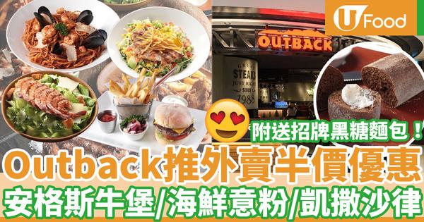 【外賣優惠】Outback Steakhouse推出超值外賣優惠  安格斯芝士牛堡/意粉/沙律半價/附送招牌黑糖麵包