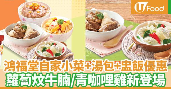 【外賣優惠】鴻福堂自家小菜系列 柱侯蘿蔔炆牛腩/泰式青咖哩雞新登場