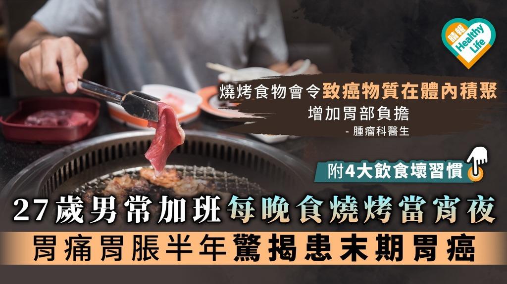 【飲食問題】27歲男常加班每晚食燒烤當宵夜 胃痛胃脹半年驚揭患末期胃癌