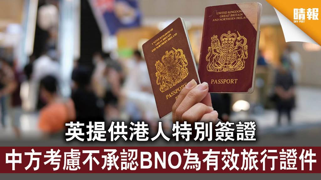 【移民潮】英提供港人特別簽證 中方考慮不承認BNO為有效旅行證件