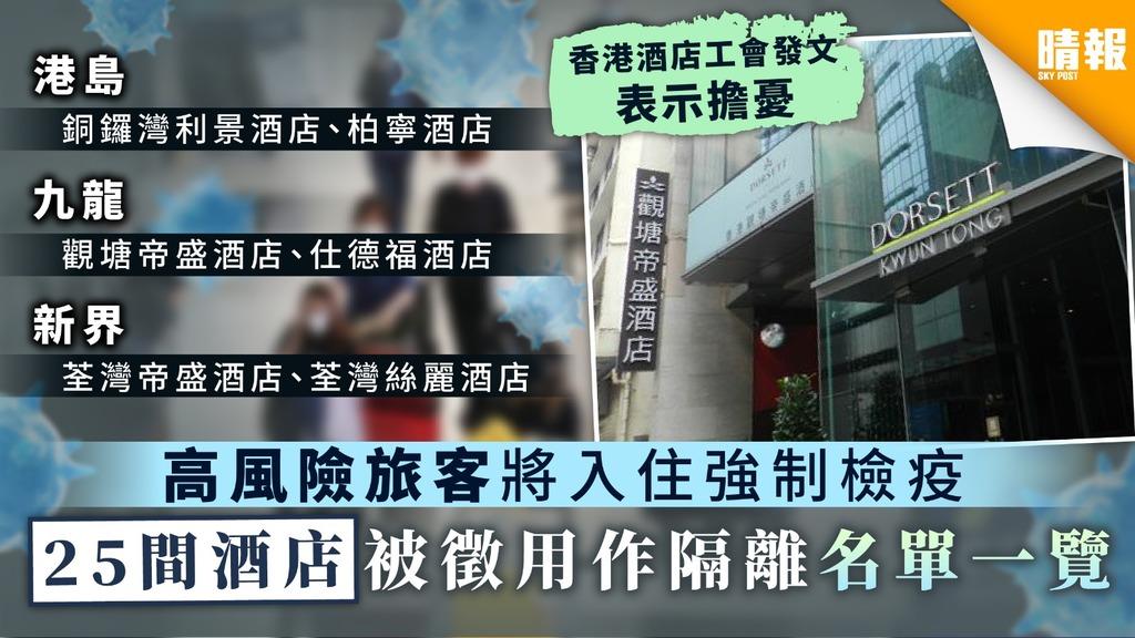 【新冠肺炎】高風險旅客將入住強制檢疫 25間酒店被徵用作隔離名單一覽