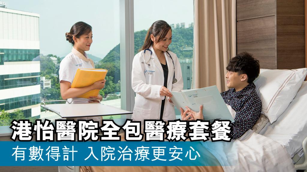 「港怡醫院全包醫療套餐 有數得計 入院治療更安心」