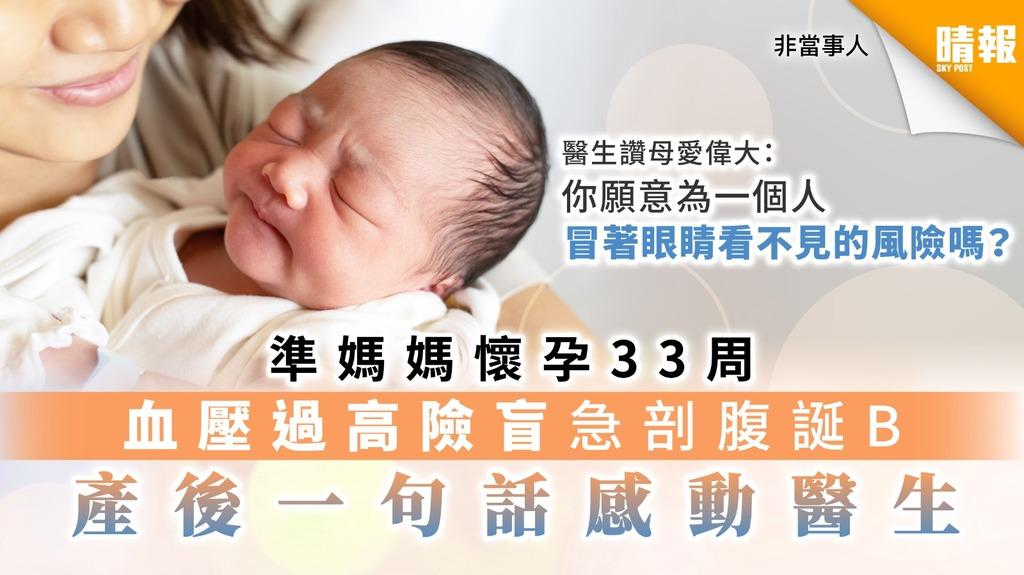 【為母則強】準媽媽懷孕33周 血壓過高險盲急剖腹誕B 產後一句說話感動醫生