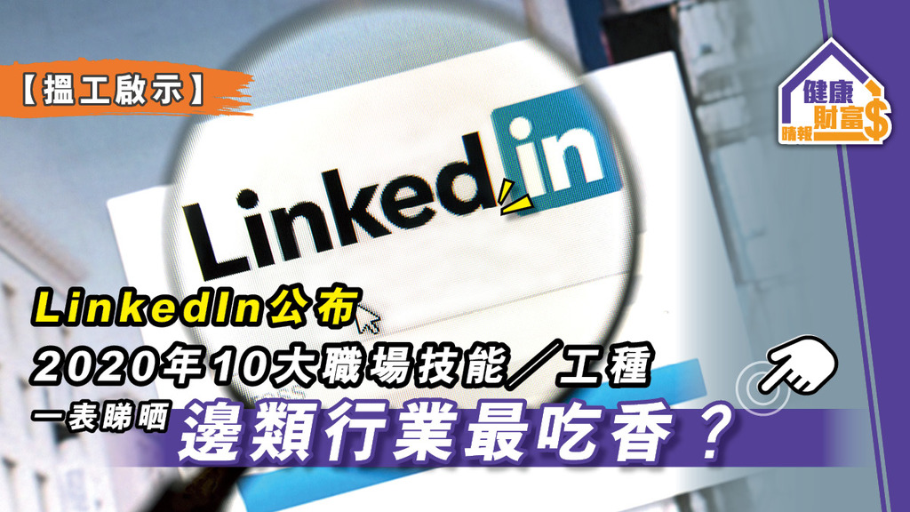 【搵工啟示】LinkedIn公布2020年10大職場技能/工種 一表睇晒邊類行業最吃香?