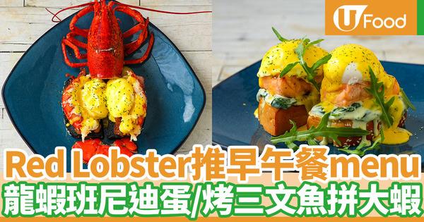 【銅鑼灣brunch推介】Red Lobster推出全新早午餐menu 龍蝦班尼迪蛋/烤三文魚拼大蝦