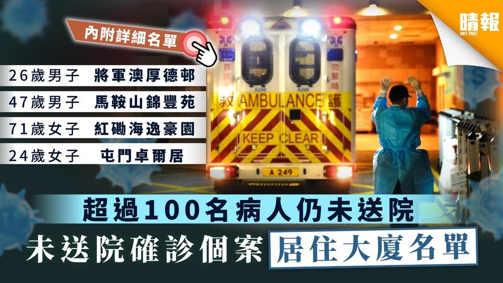 【新冠肺炎】超過100名確診者仍未送院 未送院確診個案居住大廈名單【附詳細名單】