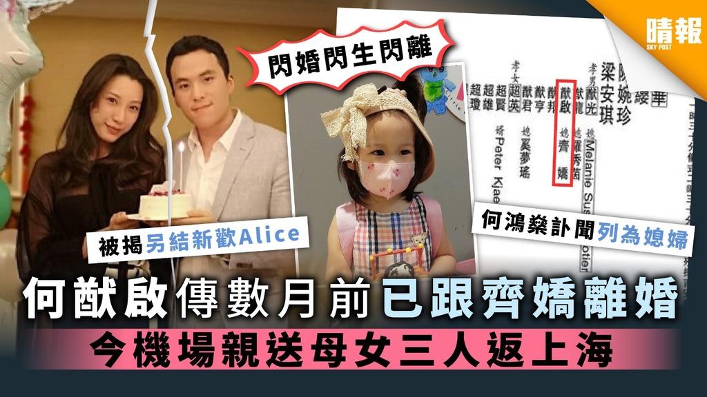 【被揭另結新歡Alice】何猷啟傳數月前已跟齊嬌離婚 今機場親送母女三人返上海