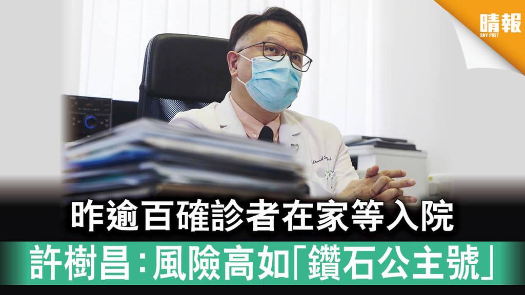 【新冠肺炎】昨逾百確診者在家等入院 許樹昌:風險高如「鑽石公主號」